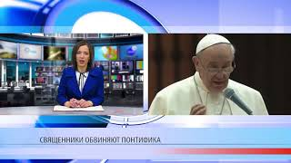 Ересь Папы Римского