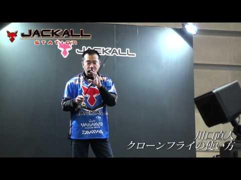 国際フィッシングショー2012 川口直人セミナー編2