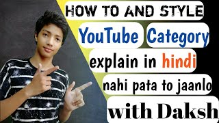 How to and style full YouTube category explain in hindi | YouTube category | with daksh