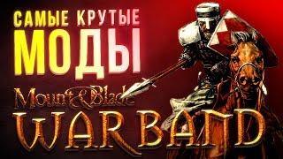 САМЫЕ КРУТЫЕ МОДЫ Mount and Blade: Warband // Часть 4