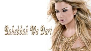 تحميل و مشاهدة مادلين مطر - بحبك وداري | 2013 | (Madeleine Matar - Bahebbak Wa Dari (Official Audio MP3