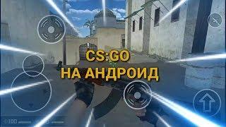 ВЫШЕЛ КЛОН CS:GO НА АНДРОИД?!!