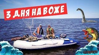 Отчеты о рыбалке озеро воже
