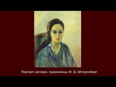 """Видеоклип   """"Портреты и пейзажи художника Давида Штеренберга (1881 -  1948)"""" - YouTube"""
