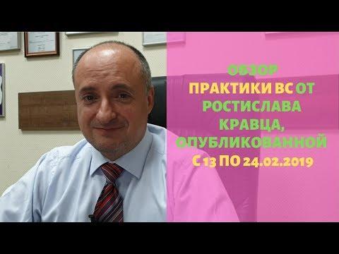 Обзор судебной практики Верховного Суда (13.02-24.02.2019)   Адвокат Ростислав Кравец