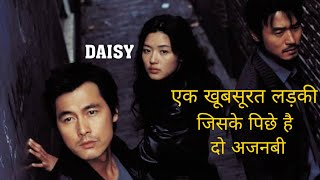 Daisy (2006) Explained in Hindi | South Korean | korean movie explained in hindi - Download this Video in MP3, M4A, WEBM, MP4, 3GP