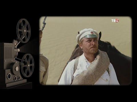 Белое солнце пустыни. Большое кино