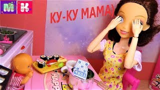 КАТЯ И МАКС ВЕСЕЛАЯ СЕМЕЙКА. КУ-КУ МАМА #Мультик про кукол #Барби