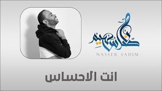 ناصر سهيم - انت الاحساس تحميل MP3
