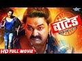 WANTED RETURN (वांटेड रिटर्न ) - पवन सिंह की अबतक की सबसे बड़ी फिल्म 2020 - Bhojpuri Full Movie 2020