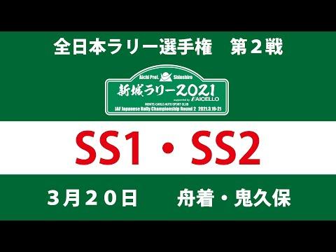 2021年 JAF 全日本ラリー選手権 新城ラリー SS1/SS2 無料配信動画