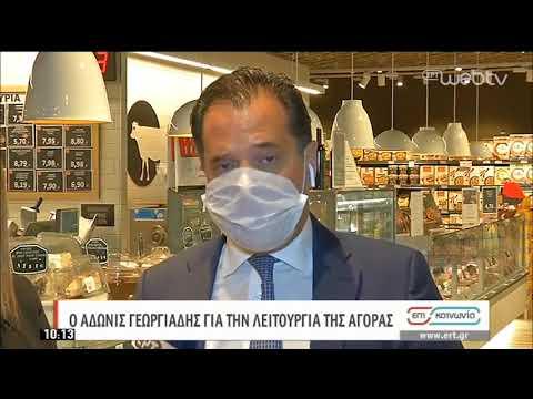 Α. Γεωργιάδης: «Κάθε μέρα είναι όλα γεμάτα»   18/03/2020   ΕΡΤ