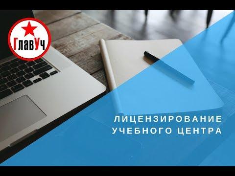 Лицензирование образовательной деятельности. Все этапы и сроки получения лицензии
