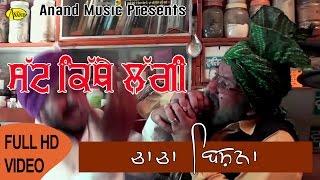 Chacha Bishna  Satt Kithe Laggi  Anand Music II New Punjabi Movie 2017