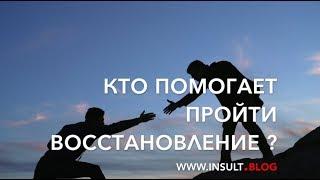 """Видео """"Кто помогает проходить восстановление?"""""""