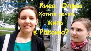 Киев. Опрос. Хотите уехать жить в Россию?