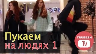 Пукаем на людях 1 (розыгрыш над людьми) - Farting in Public Russian prank 1