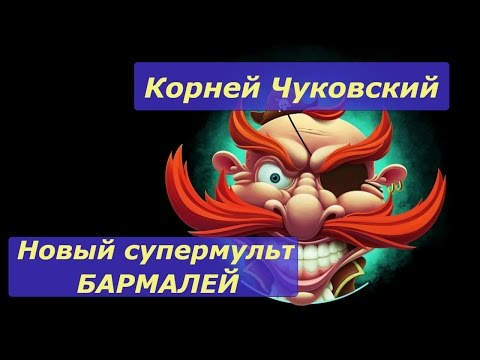 УЧИМСЯ ЧИТАТЬ Barmaley. Cartoon on the verses  of Korney Chukovsky