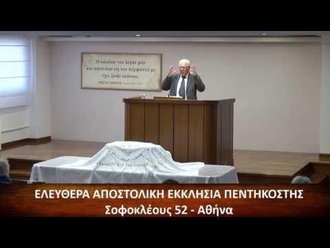 Α΄ Κορινθίους ιε΄ 29-58 Ι Νίκος Νικολακόπουλος