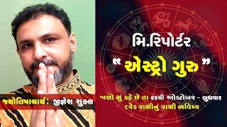 24th Wednesday: Know Today's Horoscope Today's Your Day by Jyotishacharya Shri Jignesh Shukla