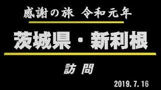 017 会長の「全国縦断感謝の旅‼」茨城県・新利根 Go!Go!NBC!