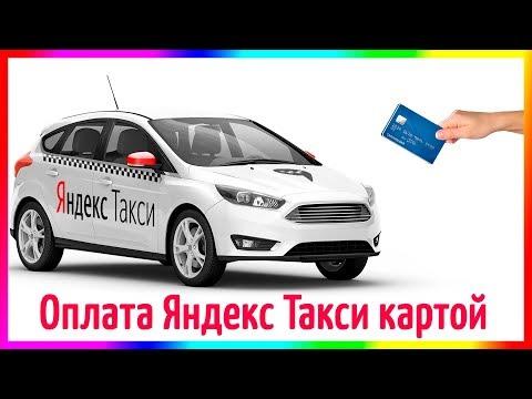 Оплата Яндекс Такси банковской картой