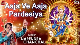 Aaja Ve Aaja Pardesiya | Narendra Chanchal | Sherawali Maa Bhajan | Jagran Ki Raat  Mata Ke Bhajan
