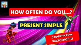 АНГЛИЙСКИЙ ЯЗЫК  С НУЛЯ ЗА 1 УРОК.   PRESENT SIMPLE  1 - 7 КЛАСС