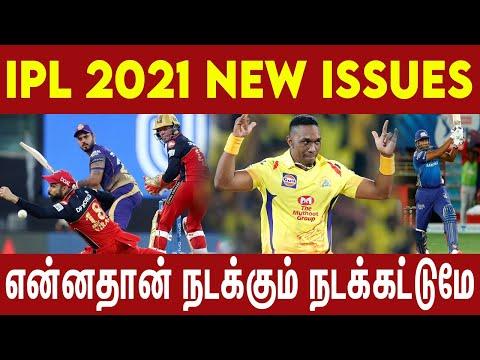 IPL 2021 NEW ISSUES   UAE IPL 2021   #Nettv4u