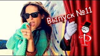 Подборка приколов, розыгрышей, юмора от Poduracki №11. Best, fail! Лучшее на YouTube! LOL!!!