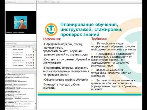 Шаг 4. Документация по Охране труда, подготовка персонала, допуски и проверки