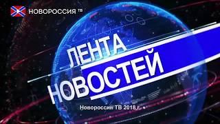 Лента Новостей 9 апреля 2018 года
