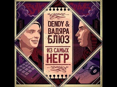 Вадяра блюз при уч. Dendy - Из самых негр (альбом).