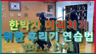 검도 한박자 머리치기를 위한 후리기 연습법, 검도 비법, Makoto Sato sensei's Kendo suburi method