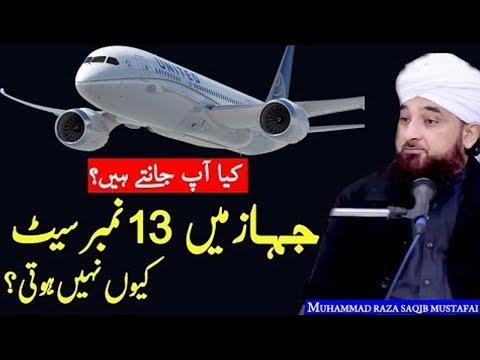 Reality of Number 13 in Islam | Maulana Saqib Raza Mustafai 27 February 2019 | Islamic Central