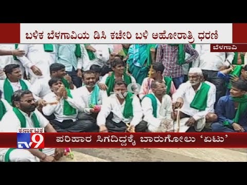Farmers Of Over 10 Districts Stage Protest Against Centre And State Govt For Over Flood Compensation