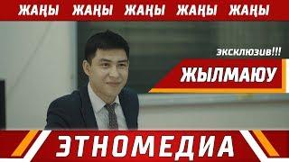 ЖЫЛМАЮУ | Кыска Метраждуу Кино - 2018 | Режиссер - Мунарбек Орозалиев