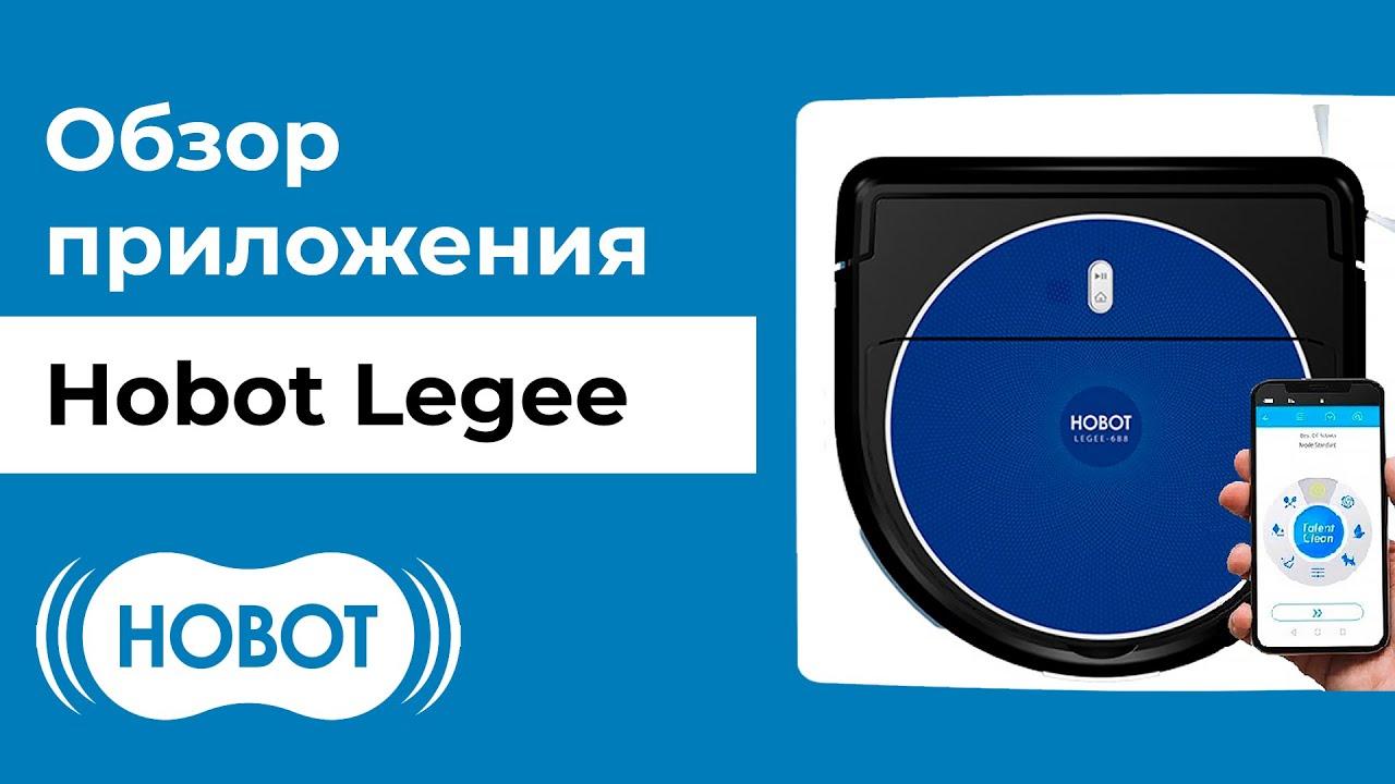 Обзор приложения HOBOT Legee