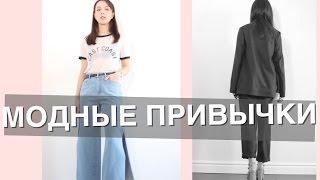 ПОЛЕЗНЫЕ МОДНЫЕ ПРИВЫЧКИ/часть 2