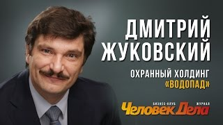 ВСЕ БИЗНЕС-СЕКРЕТЫ Дмитрия Жуковского (Холдинг Водопад) | Человек Дела