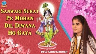 Sanwari Surat Pe Mohan Dil Diwana Ho Gaya Devi Chitralekhaji