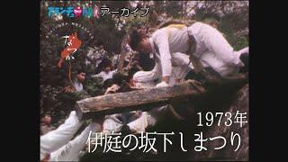 1973年 伊庭の坂下しまつり【なつかしが】