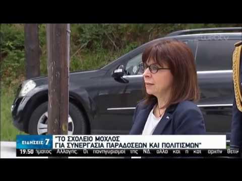 Κατερίνα Σακελλαροπούλου : η Θράκη «σπάνιο συμβιωτικό παράδειγμα» | 28/05/2020 | ΕΡΤ