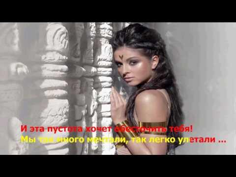 Нюша - Где ты, там я  ( lyrics караоке текст ) (видео)