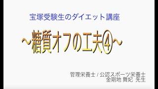 宝塚受験生のダイエット講座〜糖質オフの工夫④のサムネイル画像