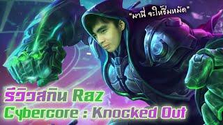 RoV : Raz Cybercore รีวิวแบบเกรียนเทพ