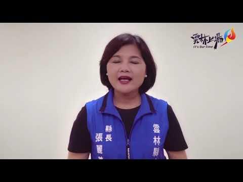 萬安42號演習宣導-國語-雲林縣