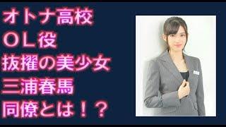 オトナ高校23歳OL役の長見玲亜って!?若干15歳の美少女が迫真の演技