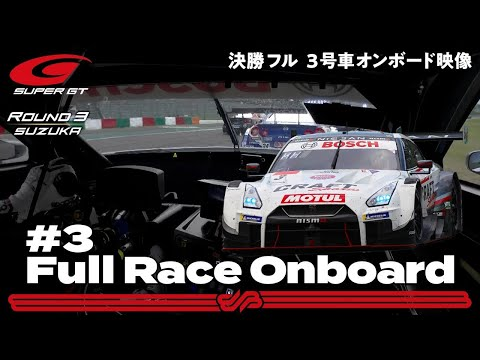 GT500クラスの23号車 MOTUL AUTECH GT-R 決勝レースのオンボード動画 スーパーGT 第3戦鈴鹿(鈴鹿サーキット)