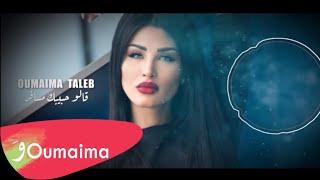 Oumaima Taleb - Galou Habibak Mousafer [Lyric Video] (2019) / أميمة طالب - قالو حبيبك مسافر تحميل MP3